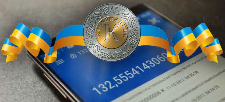The Ukrainian karbovanets is the first cryptocurrency